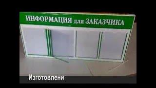 видео Стенды информационные доски с карманами