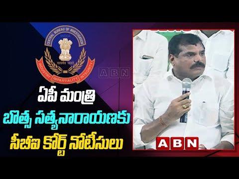 CBI Court Notices to AP Minister Botsa Satyanarayana | AP Latest News | ABN Telugu