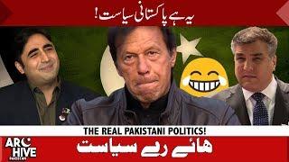 Imran Khan vs PMLN vs PPP