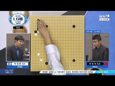 제23회 LG배 조선일보 기왕전 8강전 (1)