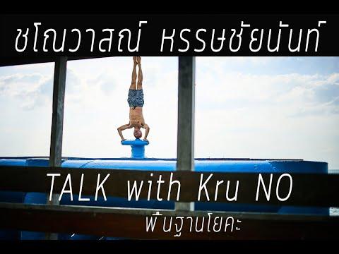 คำแนะนำสำหรับผู้ที่อยากเริ่มเล่นโยคะ ครูโณ Talk with kru No Yoga