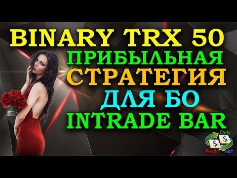 INTRADE BAR СТРАТЕГИЯ BINARY TRX 50 ДЛЯ БИНАРНЫХ ОПЦИОНОВ BINOMO \ OLYMP TRADE \ FINMAX