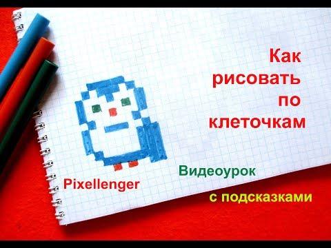 Самая Маленькая Сова за 3 минуты Как нарисовать по клеточкам Простой рисунок в тетради 6+ Owl Simple