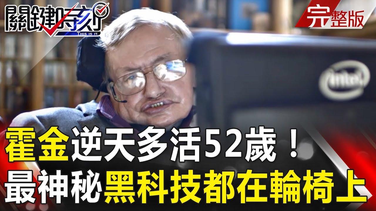 關鍵時刻 20180315節目播出版(有字幕)
