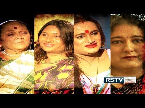 Special Report (Special Agenda) - Transgenders' Rights
