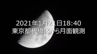 20210121東京月面観測で出現した謎の一瞬発光体。