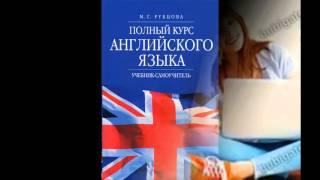 курсы английского языка ешко скачать бесплатно