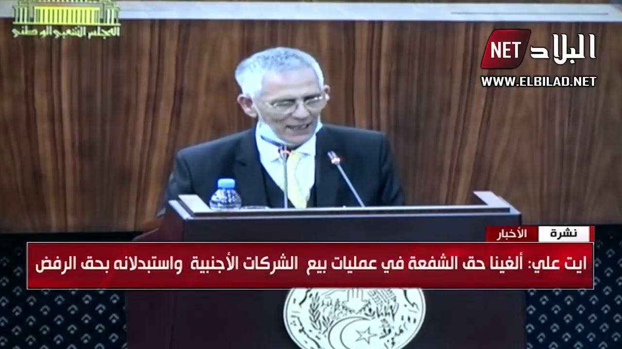 آيت علي: ألغينا حق الشفعة في عمليات بيع الشركات الأجنبية واستبدلناه بحق الرفض