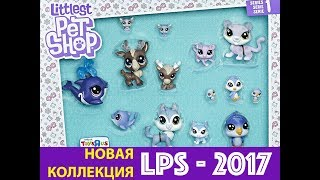 LPS:НОВЫЕ LPS 2017 (распаковка)  / NEW 2017 Littlest Pet Shop  (Unboxing) #Minişler chillin together