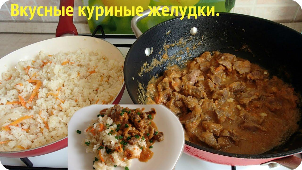 как приготовить вкусно куриные желудки