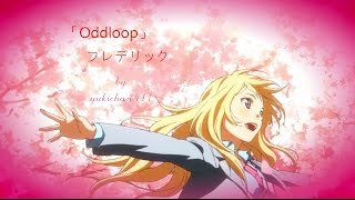 フレデリック「オドループ」 Frederic _Oddloop_ [Romaji/English/Español] thumbnail