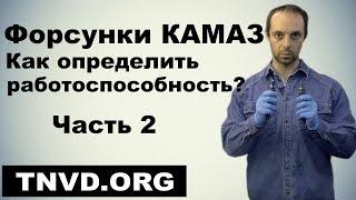 Форсунки КАМАЗ. Как определить работоспособность? Часть 2