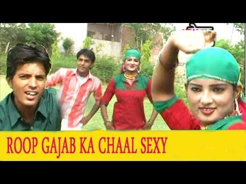 Mewati Song -- Roop Gajab Ka  Chaal Sexy || रूप गजब का चाल सेक्सी  | Asmina #Mewati Ronak