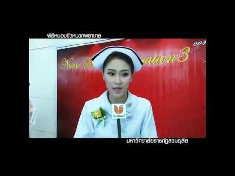 มหาวิทยาลัยราชภัฏสวนดุสิต U channel พิธีรับขีดหมวกพยาบาล SDU