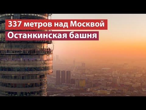 Останкинская башня – что внутри?