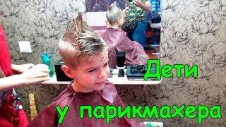 Повели Пашу и Тему к парикмахеру. (11.18г.) Семья Бровченко.