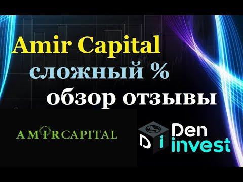 Amir Capital обзор отзывы сложный процент заработок в интернете