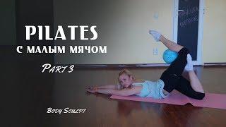 Pilates с малым мячом, часть 3 #BodySculpt