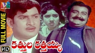 Kathula Rathaiah Telugu Full Movie | Krishna | SV Ranga Rao | Chandra Mohan | Indian Video Guru