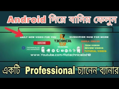 How to Make YouTube Channel Art YouTube Banner YouTube Channel - how to make banner for youtube