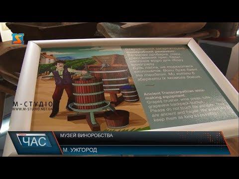 Музей виноробства