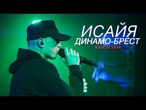 Смотреть клип Исайя - Динамо-Брест