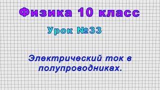 Физика 10 класс (Урок№33 - Электрический ток в полупроводниках.)