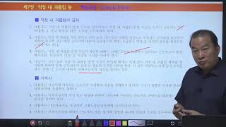 [스터디채널] 전시춘 노동법 32강 제 7장 직장 내 …