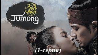 Ханзада Жумонг 1-серия/смотреть онлайн