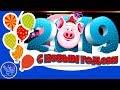 НОВЫЙ ГОД 2019 год Свиньи С НОВЫМ ГОДОМ Бесплатные Новогодние Переходы поросята для ProShow Producer mp3