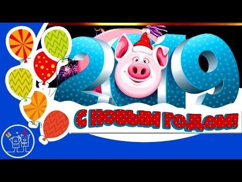 НОВЫЙ ГОД 2019 год Свиньи С НОВЫМ ГОДОМ Бесплатные Новогодние Переходы поросята для ProShow Producer - Лучшие приколы. Самое прикольное смешное видео!