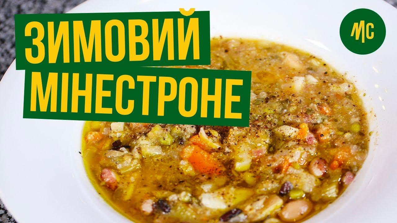 Величайший Суп Минестроне | Вкус Зимы и Традиций | Marco Cervetti