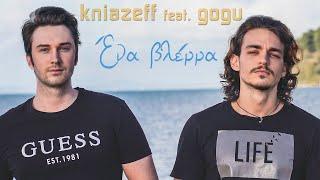 KNIAZEFF & GOGU - Ena Vlema || Ένα βλέμμα (Lyric Video)