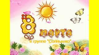 """Весенний утренник 8 марта группы раннего возраста """"Солнышко""""."""