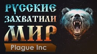 РУССКИЕ ЗАХВАТИЛИ МИР -  Plague Inc: Evolved [Gameplay / RUS / PC] #3