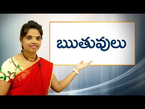 ఋతువులు: Seasons Names in Telugu : Learn Telugu for all