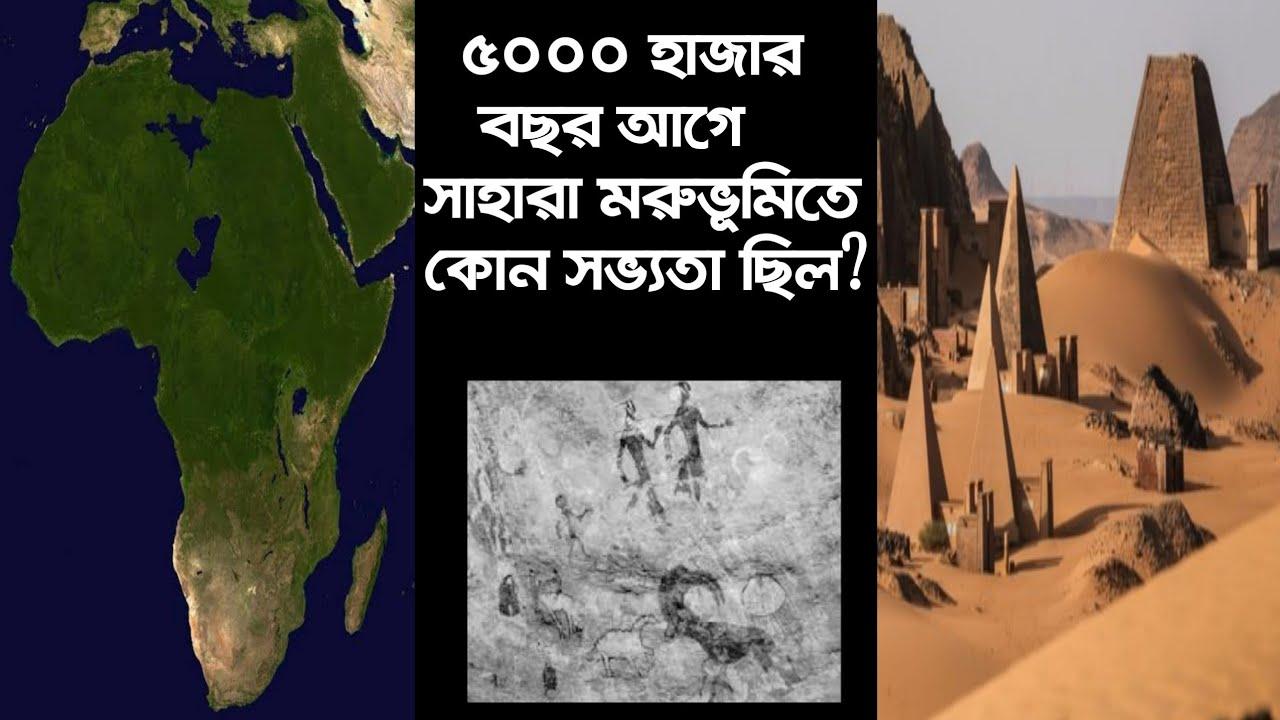 সাহারা মরুভূমির ইতিহাস! মিশর এর সভ্যতার পূর্বের ইতিহাস! Pre-History of  Sahara Desert
