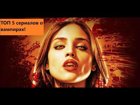 ТОП 5 сериалов о вампирах
