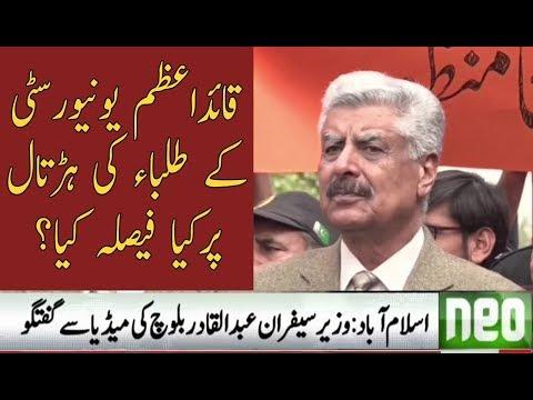 Senator Abdul Qadir Baloch Media Talk   01 November 2017