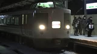 平成最後の年末運行となり、雪景色の白馬駅に到着した、189系臨時快速「ムーンライト信州」81号。(警笛・幕回し有り)