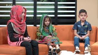 بامداد خوش - صحبت های بلال جان، هدیه جان و زحل جان (اطفال با استعداد)