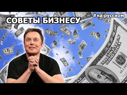 Elon Musk gives advice to entrepreneurs |04.04| (in Russian)