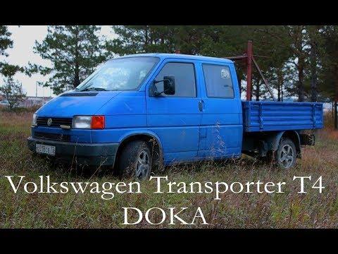 Обзор  VW Transporter T4 DOKA 2.4 ААВ на механке