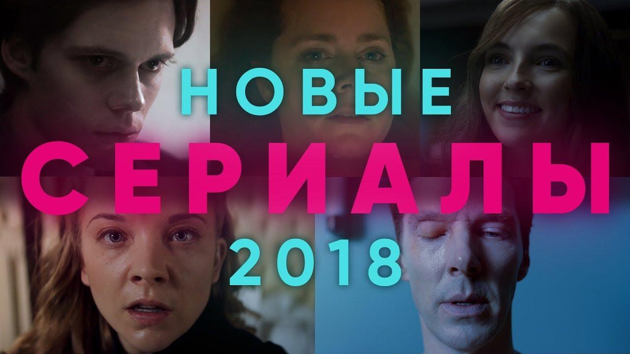 ТОП 5 сериалов 2018 года – Что посмотреть на выходных. # ...