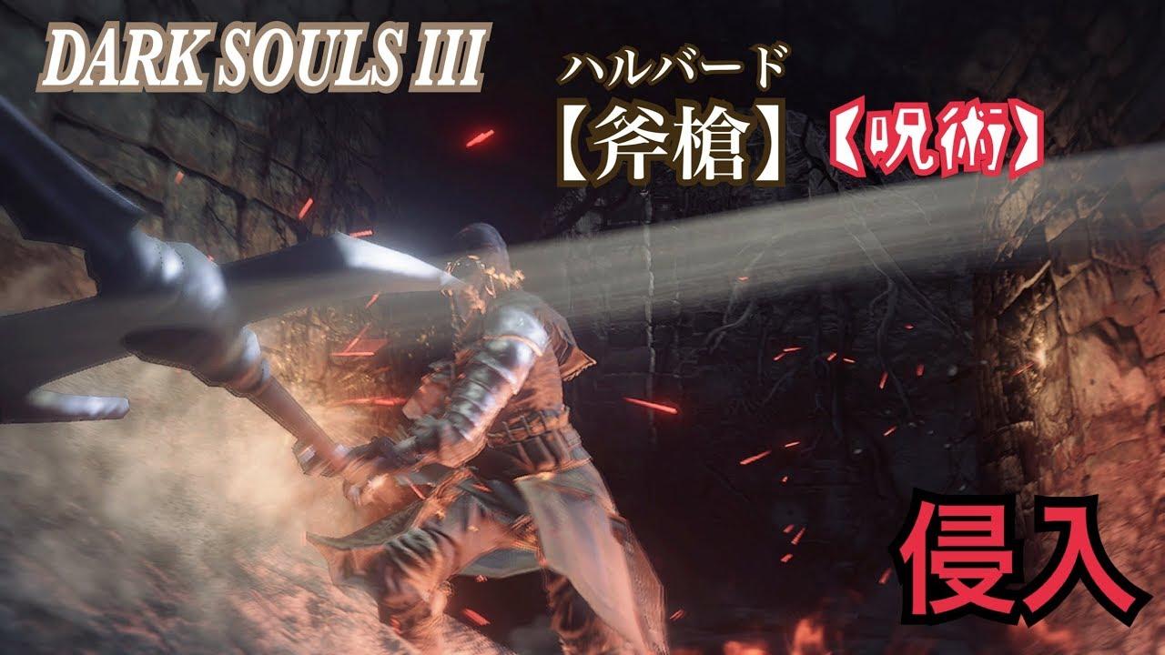 【ダークソウル3】斧槍と呪術で侵入 - YouTube