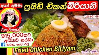 ෆරයඩ චකන බරයන Fried Chicken Biriyani by Apé Amma