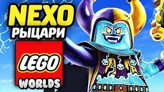 LEGO Worlds Прохождение - ДОПОЛНЕНИЕ NEXO KNIGHTS