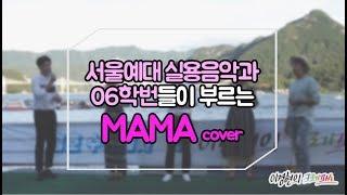 서울예대 실용음악과 06학번들이 부르는  MAMA 커버