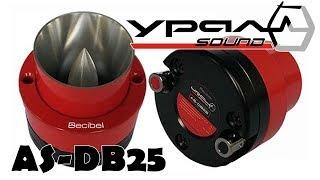 Высокочастотная акустическая система (рупор) URAL (Урал) AS-DB25 обзор