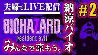 #2【完結!イーサンに萌える】夏の納涼バイオハザード7放送!